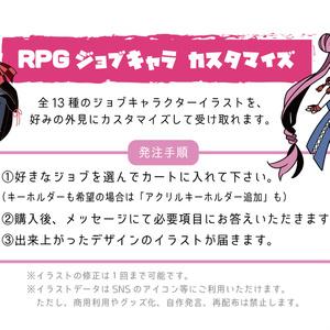 RPGジョブキャライラスト(カスタマイズオーダー)