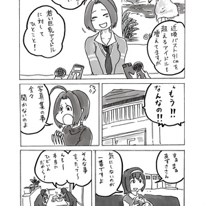 踊場(アイドルマスターファンブック)くまみね牧場