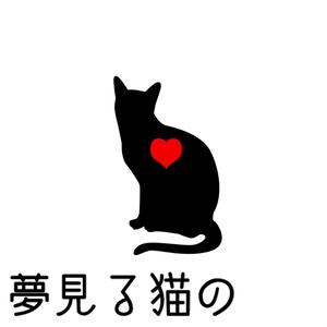 夢見る猫の話をしよう。