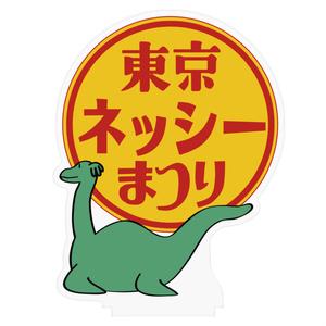 東京ネッシーまつりアクリルフィギュア