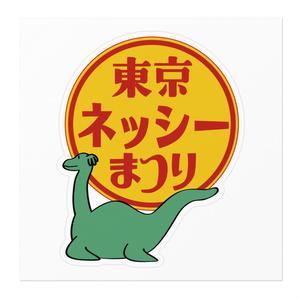 東京ネッシーまつりステッカー