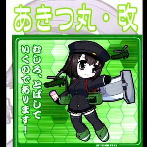 SDキャラマグネット(SQ) 艦これ あきつ丸・改