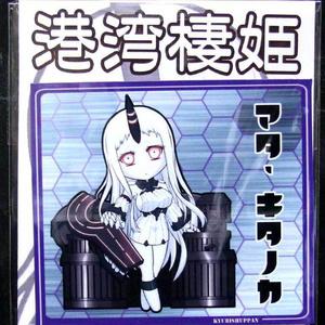 SDキャラマグネット(SQ) 艦これ 港湾棲姫
