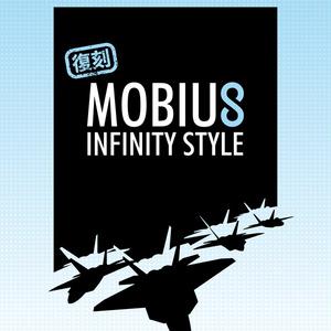 復刻:MOBIUS INFINITY STYLE