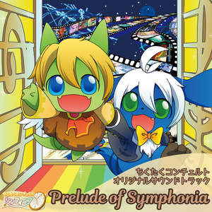 Prelude of Symphonia