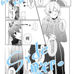 れいちゃんとかおるちゃん(零薫)