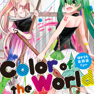 "ぼかうた合同 ""Color of the World"""