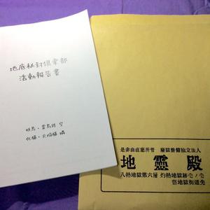 【在庫僅少】地底秘封倶楽部活動報告書