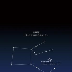 「天体観測~オシリス文庫の3年8ヶ月~」