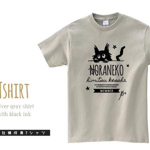 秘密結社構成員Tシャツ