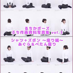 【るちかポーズ 作画資料写真集vol.3】シャツ+ズボン ~座り編 あぐら&ぺたん座り~