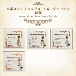 文豪ストレイドッグス イメージヘアピン 16種