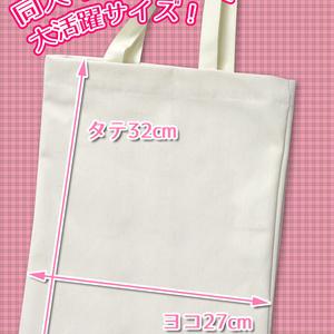 【アイドリッシュセブン】七瀬陸刺繍エコバッグ