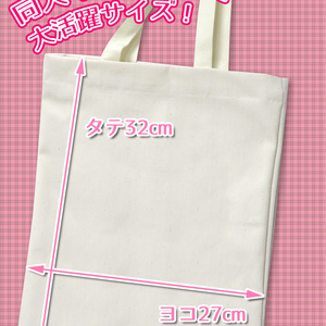 【白猫プロジェクト】ダグ3ファルファラ&ハーブ刺繍エコバッグ