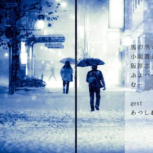 合同誌03「雪」