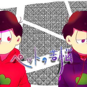 ペットの苦悩【配信終了】