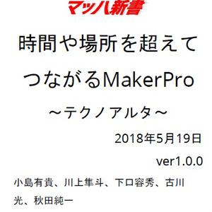 時間や場所を超えてつながるMakerPro -テクノアルタ #マッハ新書