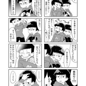【おそ一/一松愛され】No.14