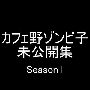 『カフェ野ゾンビ子』未公開シーン集Season1