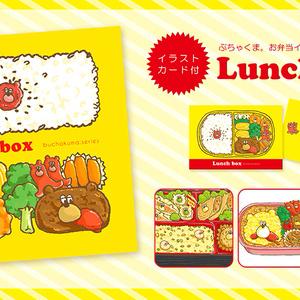 ぶちゃくま。イラスト集【Lunch box】