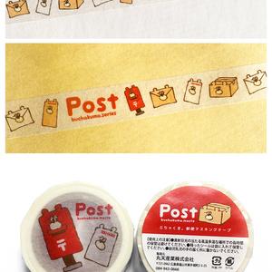 ぶちゃくま。郵便マスキングテープ