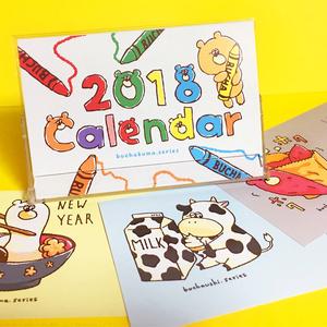 2018ぶちゃくま。カレンダー