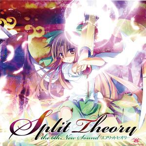 【ENS-0011】Split Theory