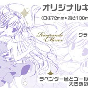 オリジナルキラキラ☆グラス