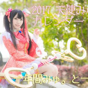 2017年天使みゅ。カレンダー