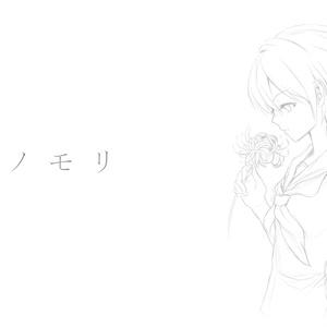 【有料版歌素材】ヒトリノモリ demo vocal edition