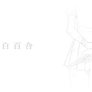 【有料版歌素材】嘘つき白百合 demo vocal edition