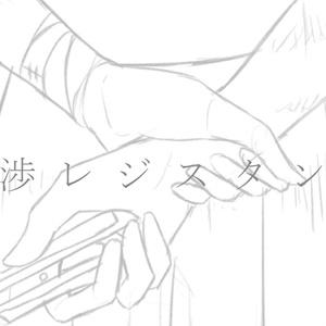 【有料版歌素材】干渉レジスタンス