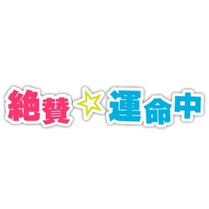 【歌素材】絶賛☆運命中 demo vocal edition【wav,mp3,ogg】