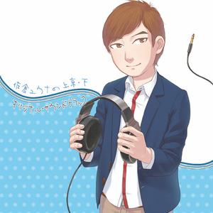 佐倉ユウナの上京・下 オリジナル・サウンドトラック