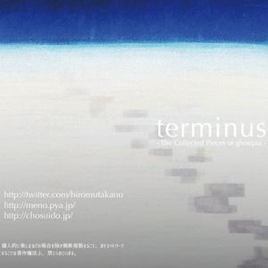 【ダウンロード版】terminus -The Collected Pieces of Ghostpia-