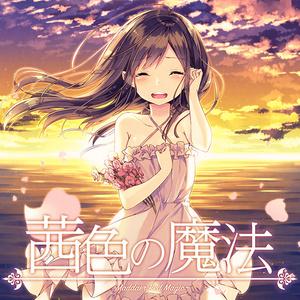 茜色の魔法 (1st Album)