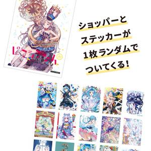 ピクシブたんイラスト集vol.10