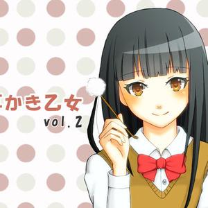 耳かき乙女vol.2