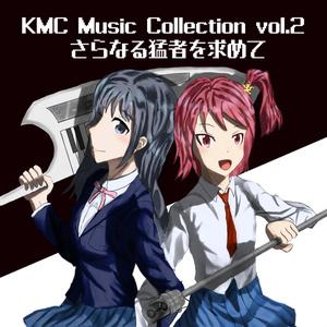 KMC Music Collection vol.2 さらなる猛者を求めて