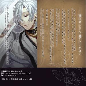 空蝉の桜 -見世物興行譚- 睦月
