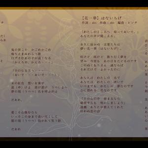 音楽CD【空蝉の桜-見世物興行譚】
