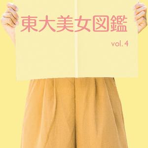 東大美女図鑑 vol. 4