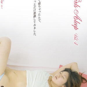 Girls Asleep Vol.4 鷹島 華[CD-ROM]