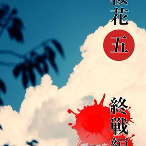 桜花五(終戦編)