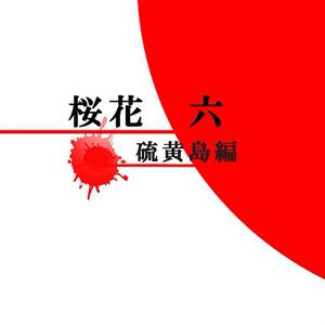 桜花六(硫黄島編)