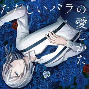オリジナルボイスドラマCD「ただしいバラの愛しかた」