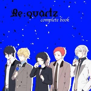 2018年5月再版★Re;quartz complete book