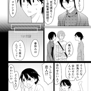隼人くんの彼氏