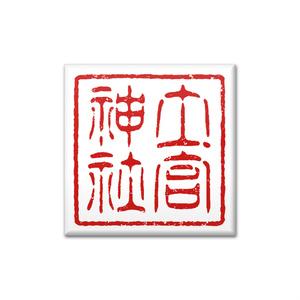 土宮神社御朱印缶バッジ