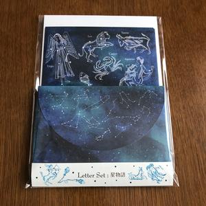 Letter Set 星物語